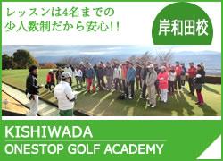 ワンストップゴルフスクール岸和田校