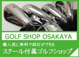 ワンストップゴルフのクラブ販売