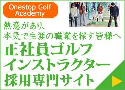 ワンストップゴルフの求人専門サイト