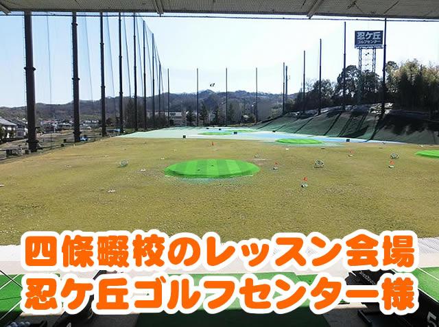 shinobugaoka2_r1_c1