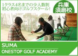 ワンストップゴルフスクール須磨校