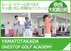 ワンストップゴルフスクール大和高田校