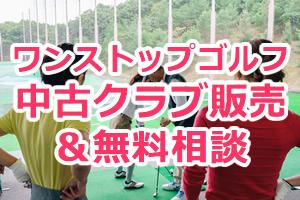 中古ゴルフクラブ販売