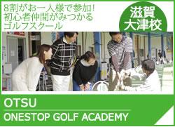 ワンストップゴルフスクール大津校