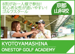 ワンストップゴルフスクール京都山科校