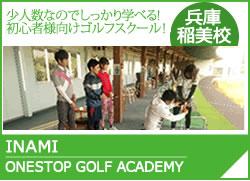 ワンストップゴルフスクール稲美校