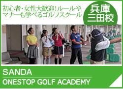 ワンストップゴルフスクール三田校