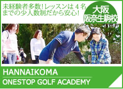 ワンストップゴルフスクール阪奈生駒校