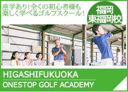 ワンストップゴルフスクール東福岡校