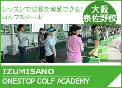 ワンストップゴルフスクール泉佐野校