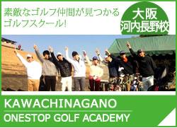 ワンストップゴルフスクール河内長野校