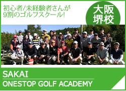 ワンストップゴルフスクール堺校