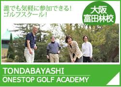 ワンストップゴルフスクール富田林校