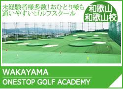ワンストップゴルフスクール和歌山校